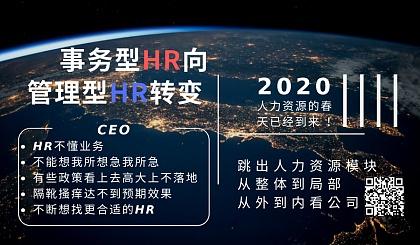 互动吧-【年终巨献】事务型HR向管理型HR转变|战略人力资源薪酬绩效与股权激励精品课程