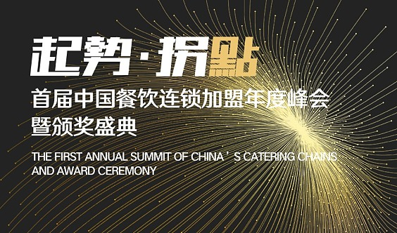 起势•拐点-首届中国餐饮连锁加盟年度峰会暨颁奖盛典火热报名中
