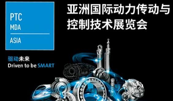 2020年PTC ASIA  亚洲国际动力传动与控制技术展览会