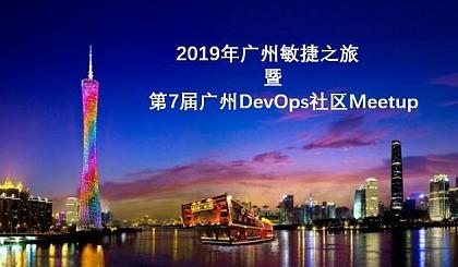 互动吧-2019年广州敏捷之旅暨第7届广州DevOps社区Meetup