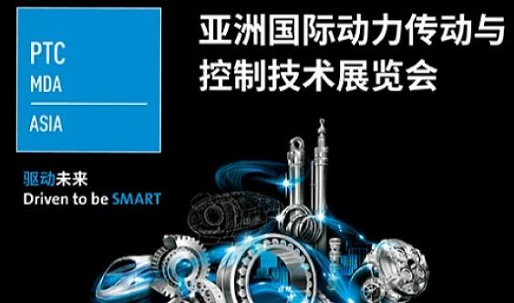 上海PTC展会  2020亚洲动力传动展