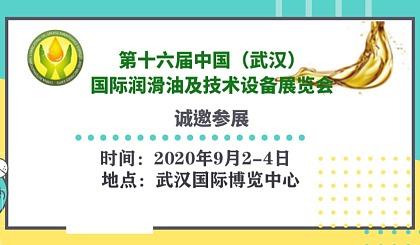 互动吧-第十六届中国(武汉)国际润滑油、脂、养护用品及技术设备展览会