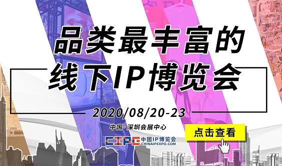第八届深圳国际IP授权产业博览会