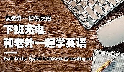互动吧-【免费学英语】下班充电,闲暇时像老外一样一起学英语!