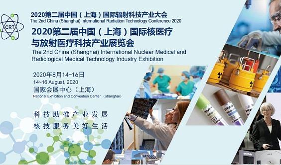 2020第二届中国(上海)国际核医疗及放射医疗科技展览会