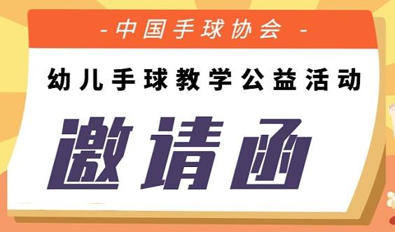 【邀请函】中国手球协会 | 全国百场幼儿手球教学公益活动| 天津站