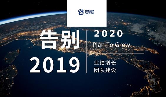 世贸通客户互动交流研讨会-2020年业绩增长 Plan To Grow 及团队建设