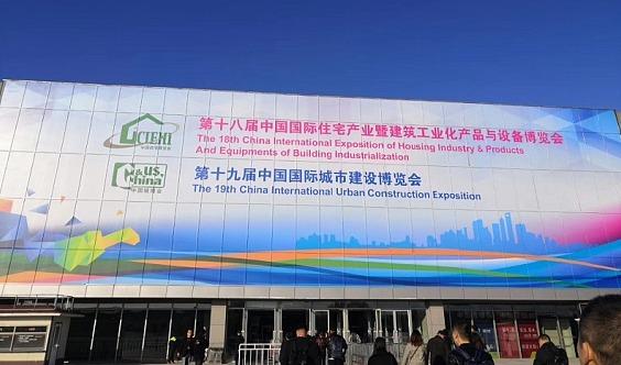 2020北京装配式钢结构木结构混凝土结构建筑展北京住博会