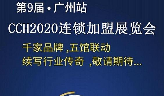 2020广州国际餐饮连锁加盟展CCH第9届