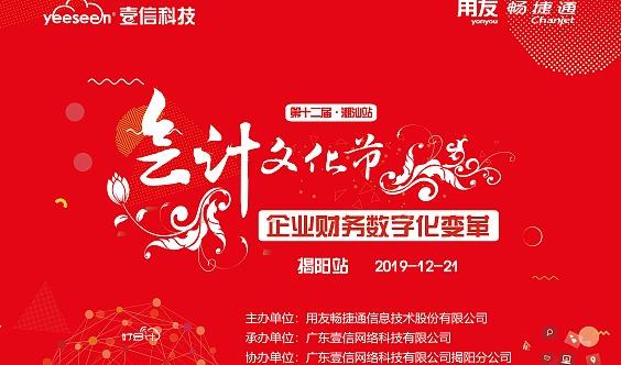 壹·报名|第十二届会计文化节—企业财务数字化变革(揭阳站:2019年12月21日)