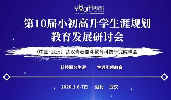 小初高升学生涯规划发展研讨会|武汉站