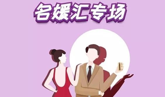 广州12.15(周日下午)名媛专场单身交友活动