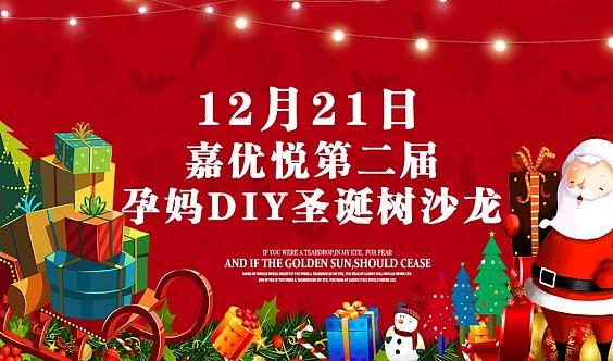 12月21日 嘉优悦第二届孕妈DIY圣诞树沙龙
