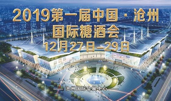 2019首届中国沧州国际糖酒会