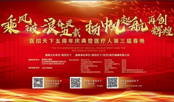 医疗人第三届春晚暨医招天下5周年大型庆典打开链接报名吧!