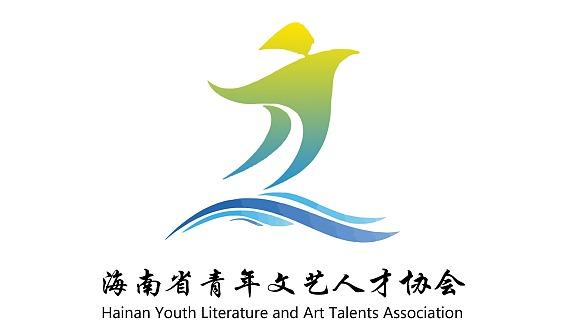 海南省青年文艺人才协会成立大会邀请函