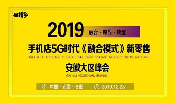 手机店5G时代《融合模式》新零售安徽大区峰会!