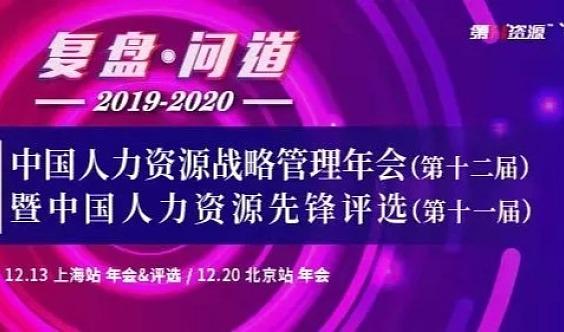 【12.13 周五】重磅|复旦、复星、GE医疗、链家大咖亮相2019年中国人力资源战略管理年会(第十二届)