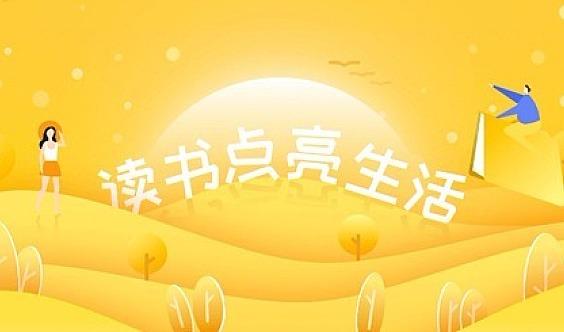 樊登读书会&温岭市干部心理健康关爱中心邀你学习:如何组织一场读书会活动