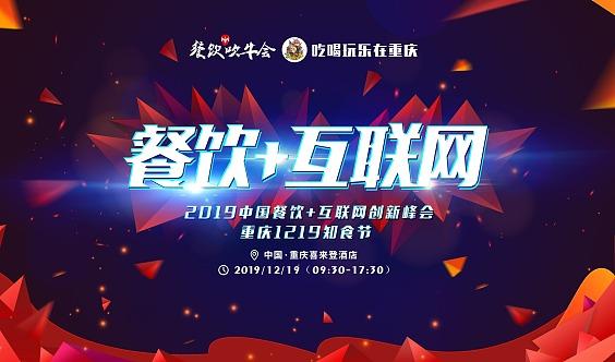 2019中国餐饮+互联网创新峰会暨重庆1219知食节