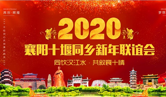 2020年襄阳、十堰同乡新年联谊会报名表