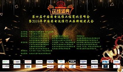 互动吧-第四届中国弱电运维工程商峰会暨2019年弱电运维行业品牌颁奖大会