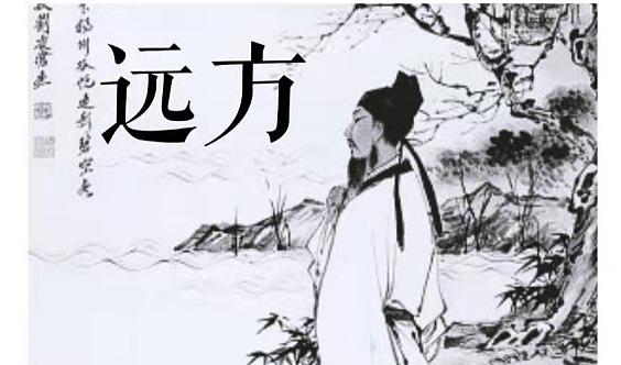 盛唐诗仙李太白