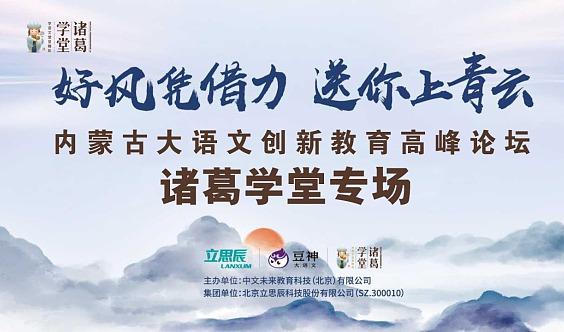 内蒙古大语文创新教育高峰论坛--诸葛学堂专场