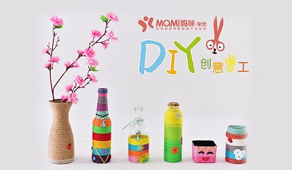 互动吧-【龙港店】妈咪挚爱-创意亲子手工DIY花瓶
