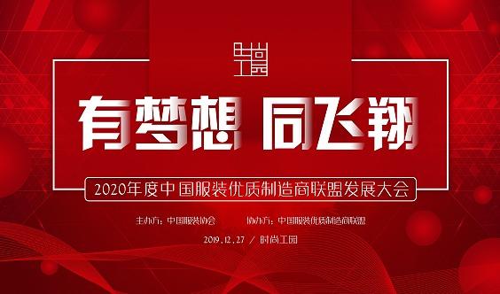 中国服装优质制造创新年会