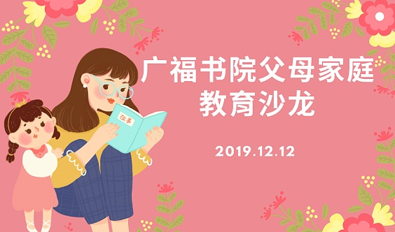 广福书院父母家庭教育沙龙