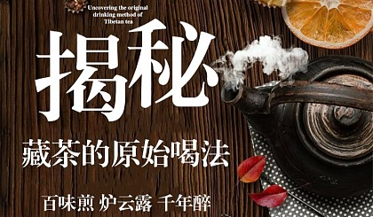 互动吧-清水阁丨午后茶会 ● 揭秘藏茶的原始喝法