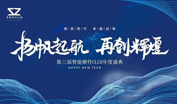 2020年第三届智能硬件CLUB年会