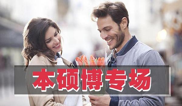 互动吧-12月15号深圳本硕博专场精英白领单身相亲交友活动