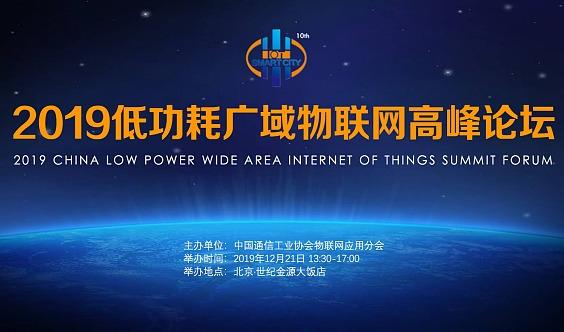 低功耗广域物联网发展论坛