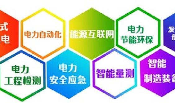 2020年雅式电力展继续落户上海
