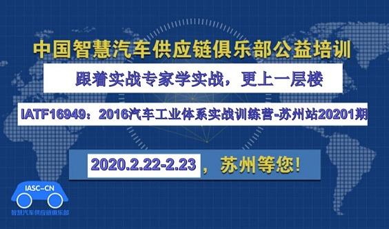 IATF16949汽车工业内审员实战训练营公益培训-苏州站第九期-2020年20201期