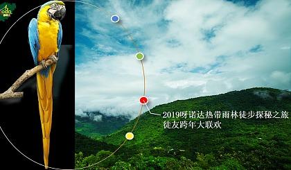 互动吧-2019呀诺达热带雨林徒步探秘之旅-徒友跨年大联欢