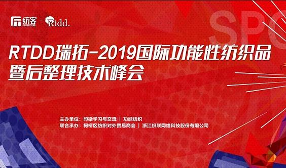 点击报名:RTDD瑞拓-2019国际功能性纺织品暨后整理技术峰会