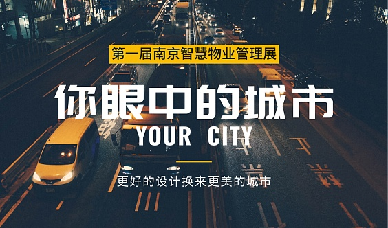 中国(南京)国际智慧物业管理产业博览会
