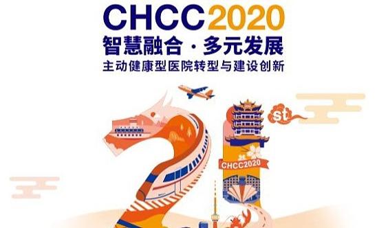 2020年第21届全国医院建设大会