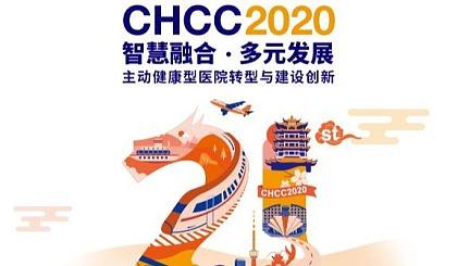 互动吧-2020年第21届全国医院建设大会