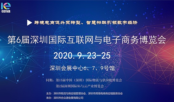 2020第六届深圳跨境电商电子商务博览会