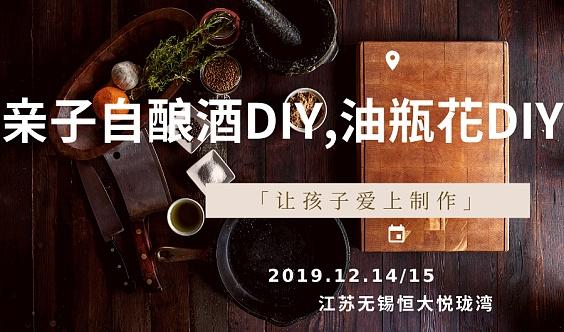 免费12.14/15吴桥悦珑湾美食@冬日自酿酒DIY、浮游永生花DIY火热报名啦~
