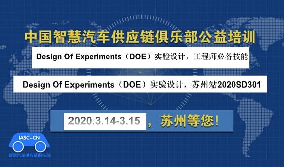 Design Of Experiments(DOE)实验设计 经典DOE--苏州站2020SD301