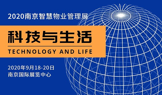 2020南京智慧物业管理产业博览会