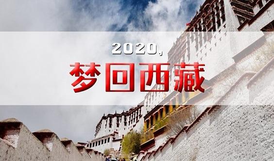 元旦/春节8天|印象•西藏|布达拉宫-大昭寺-巴松措-雅鲁-南迦巴瓦-米堆-波密-然乌湖-羊湖
