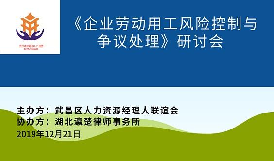 《企业劳动用工风险控制与争议处理》研讨会