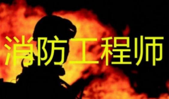 邵阳消防设施操作培训,条件放宽