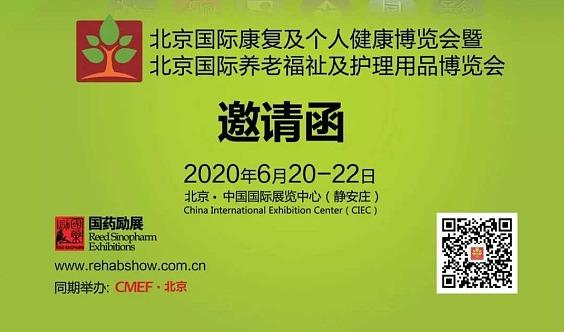 2020 北京国际康复及个人健康展暨养老福祉及护理用品博览会